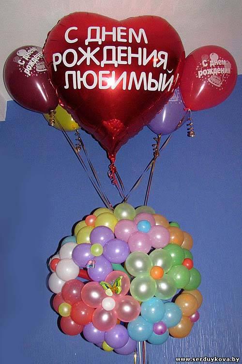 С днем рождения шары для парня