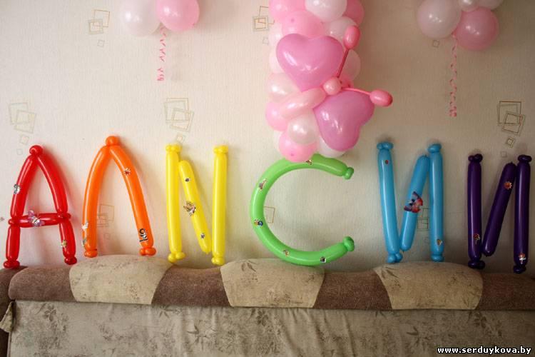 Буквы из шаров длинных