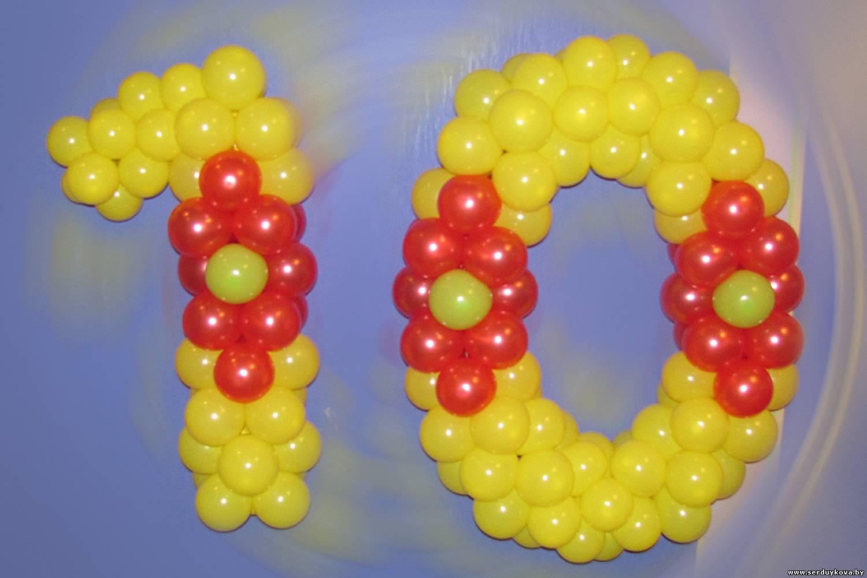 крупную сеть цифра 20 выложенная из шариков народные